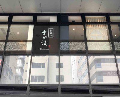 和・郡山 すが波 様 窓フィルムデザイン制作
