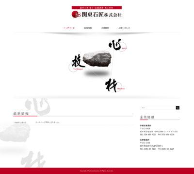 関東石匠株式会社様 HP制作