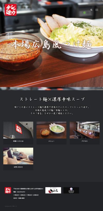辛麺シャカ様 HP制作