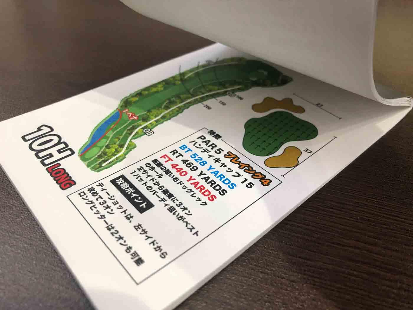 星野リゾートメローウッドゴルフクラブ様 ヤーデージブック