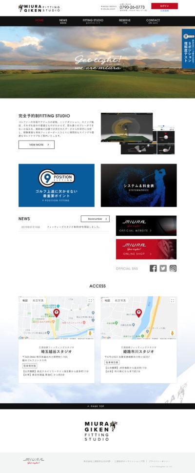 株式会社三浦技研 様 フィッティングスタジオ専用ホームページ制作