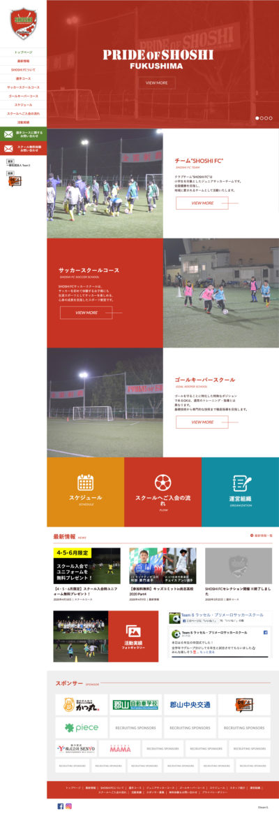 SHOSHI FC様ホームページ制作