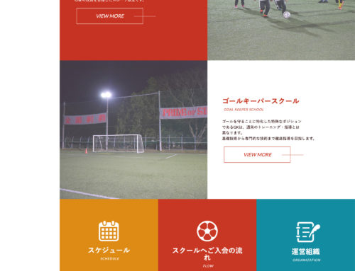 SHOSHI FC 様  ホームページ制作
