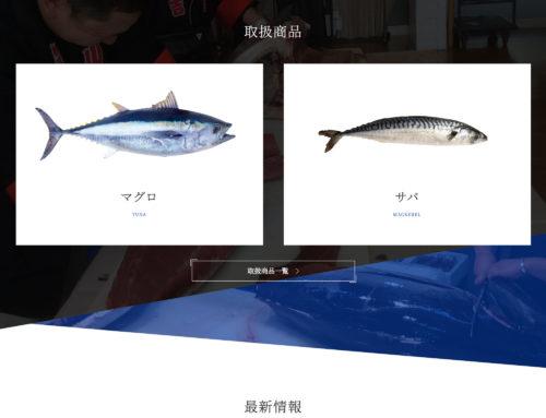 株式会社 山吉 様  ホームページ制作