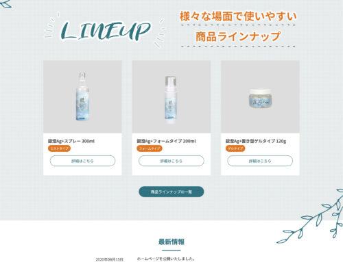 銀澄Ag+ 様  ホームページ制作