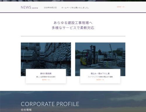 株式会社TIES TECH 様  ホームページ制作