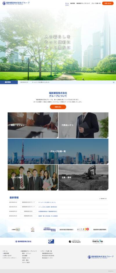 福新建設株式会社グループ 様 ホームページ制作