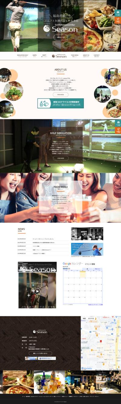 season様 ホームページ制作